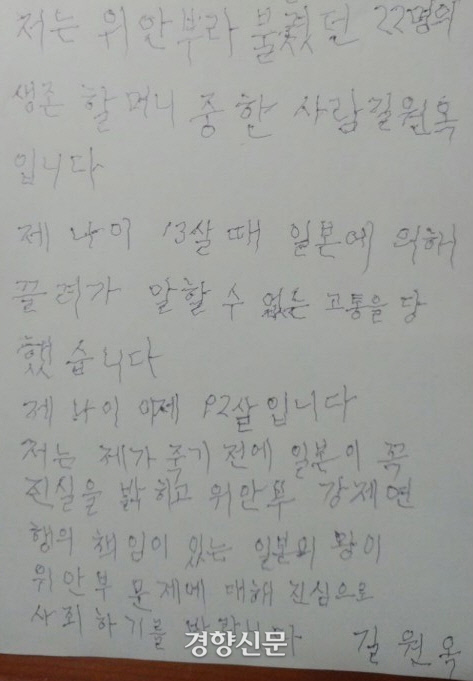 """The last letter from a """"Comfort Woman"""" to the Japanese"""